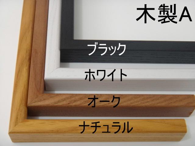 木製オーダーフレームA