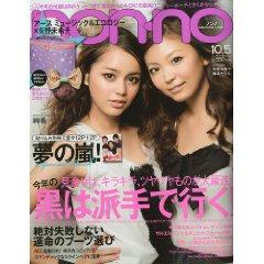 non-no (ノンノ) 2009年 10/5 19号